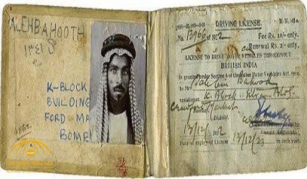 وثيقة تكشف قصة أول رخصة قيادة للمملكة من الهند.. بهذا الثمن حصل عليها مواطن سعودي