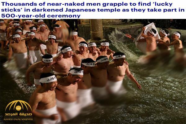 شاهد : آلاف من اليابانيين يحتفلون باعتقادهم الديني الخاص لتطهير أنفسهم من الذنوب وجلب الحظ !