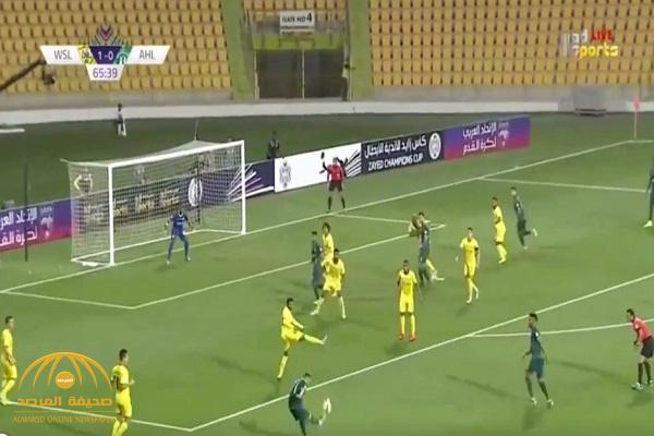 بالفيديو: ضربة جزاء تنقذ الوصل الإماراتي  من الخسارة أمام الأهلي السعودي في كأس زايد