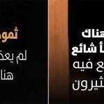 بالفيديو : أدلة تاريخية تكشف حقيقة مكان عذاب قوم ثمود .. ورأي ابن عثيمين وحمد الجاسر حول ذلك !