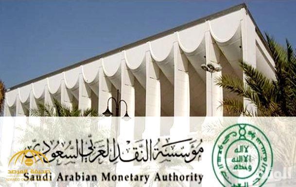 «ساما» تُعلن عن مسودة التحديث الخامس لقواعد فتح الحسابات البنكية والقواعد العامة لتشغيلها