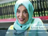 بالفيديو : أكاديمية إماراتية تصف كتاب صحيح البخاري بـ«المتخلف»!