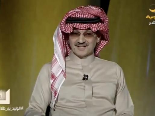 """الوليد بن طلال يُفجِّر مفاجأة: أفلست مرتين من قبل.. ويردّ على سؤال: هل مازال ثريًا بعد الخروج من """"الريتز""""؟ (فيديو)"""