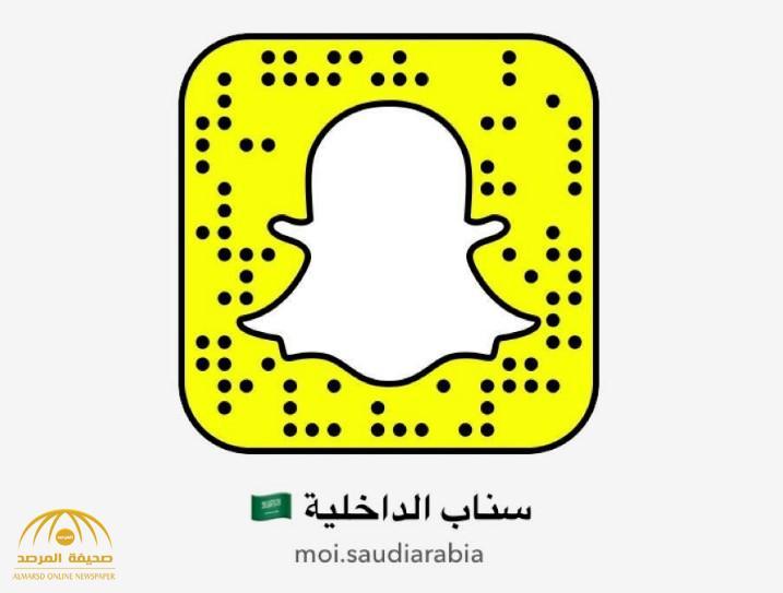 «الداخلية» تدشن حسابها الرسمي على «سناب شات»