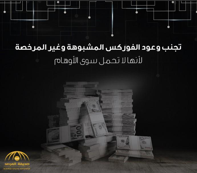 «الإعلام» تحذر من شركات الفوركس.. مشبوهة ولا تحمل سوى الأوهام!