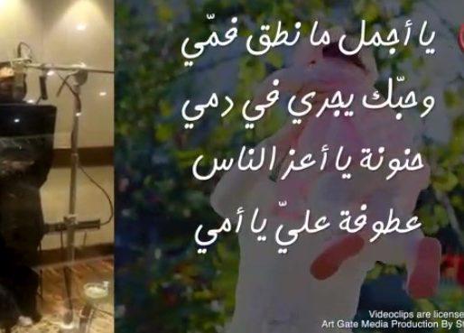 """كلمات الشاعر عبدالله البركاتي.. شاهد: أغنية """"يا أجمل ما نطق فمّي"""" بمناسبة عيد الأم"""