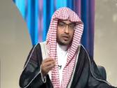 المغامسي يوضح ماهو الطلاق المعلق؟.. ويكشف حكم حلف الرجل به لإجبار الضيف على الطعام !