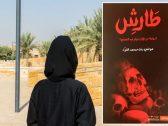 """""""موضي الغراء"""" .. أول روائية سعودية تكتب في مجال الرعب والفانتازيا"""" تكشف للمرصد سبب ابتعادها عن الإعلام .. وتشير إلى مفاجأة كبيرة تعمل عليها !"""