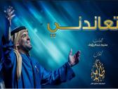 """بالفيديو.. """"حسين الجسمي"""" يطرح أحدث أغانيه """"تعاندني"""".. وتحصد 100 ألف مشاهدة خلال ساعات"""