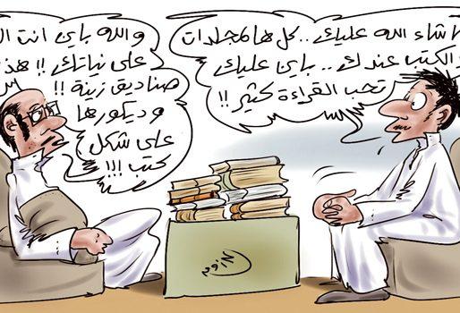 """شاهد: أبرز كاريكاتير """"الصحف"""" اليوم الأثنين"""