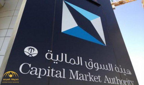 بالأسماء .. تفاصيل إدانة مخالفين لنظام السوق المالي وتغريمهم 99 مليون ريال