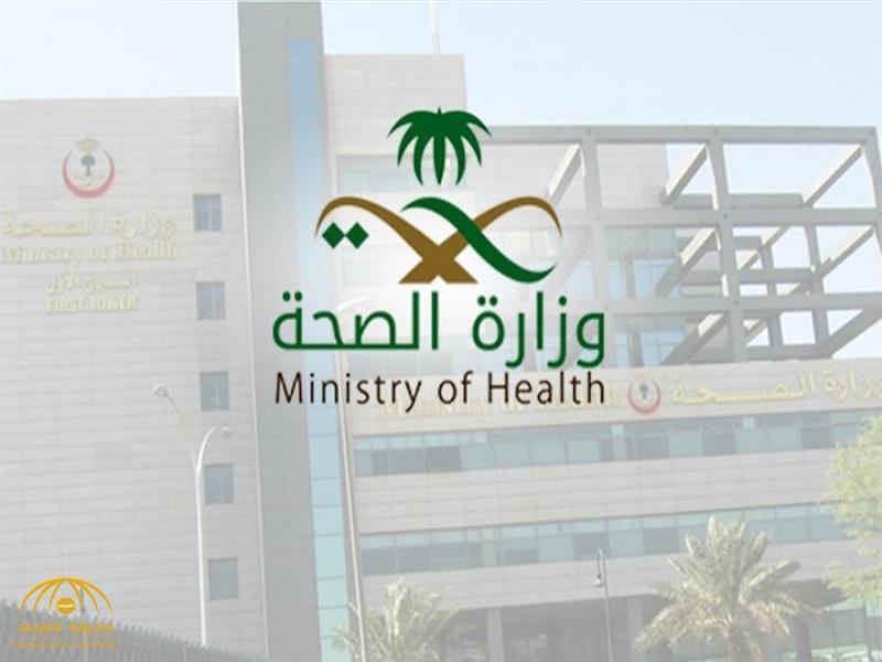 """""""الصحة"""" تزف بشرى سارة للسعوديين والسعوديات!"""
