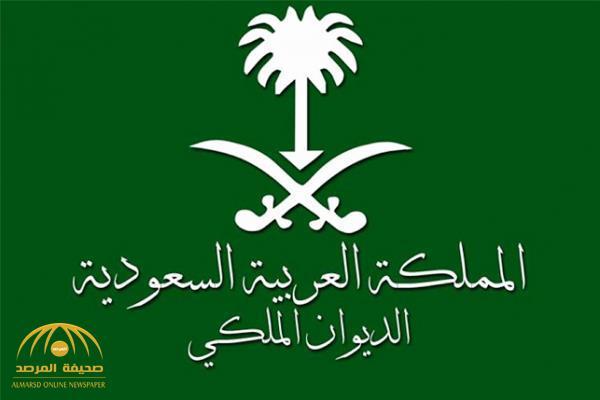 الديوان الملكي : وفاة الأميرة جهير بنت سعود بن عبدالعزيز