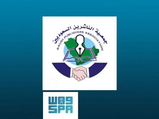 """جمعية """"الناشرين السعوديين"""" تشكل لجنة لتعديل أوضاع العضوية وفتح المجال للراغبين في الانضمام إليها"""