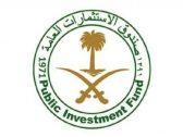 """وكالة """"بلومبرغ"""": صندوق الاستثمارات العامة يسعى لاقتراض من 5 إلى 8 مليارات دولار!"""