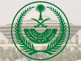 بالأسماء .. الداخلية تنفذ حكم القتل تعزيزا وإقامة حد الحرابة في 37 إرهابيا