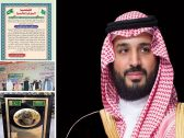 مجلس علماء باكستان يختار الأمير محمد بن سلمان الشخصية المؤثرة عالميا في خدمة الإسلام لعام 2018