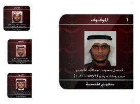 بالصور والأسماء .. أمن الدولة تعلن نجاحها في القبض على 13 إرهابيا خططوا لتنفيذ أعمال إجرامية في المملكة