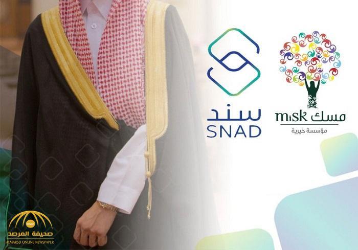 """قرار هام من مؤسسة النقد للبنوك والمصارف بشأن المخصصات المالية للمستفيدين من """"مسك الخيرية""""و """"سند محمد بن سلمان"""""""