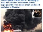 طائرة روسية تحترق بعد هبوطها اضطراريًا.. شاهد: فزع الركاب وهروبهم وسط صراخ النساء
