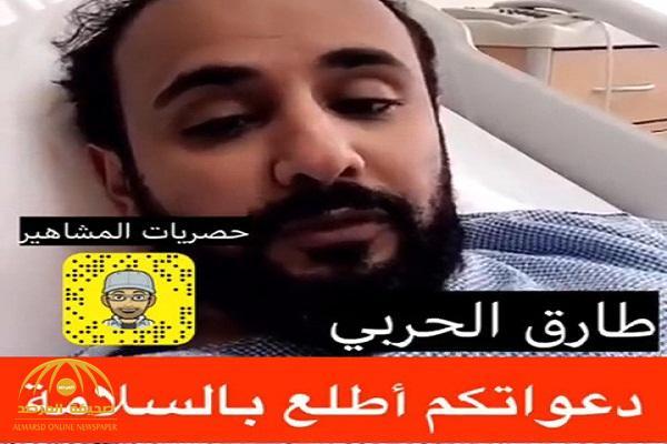 بالفيديو.. الفنان طارق الحربي : دعواتكم أطلع بالسلامة!