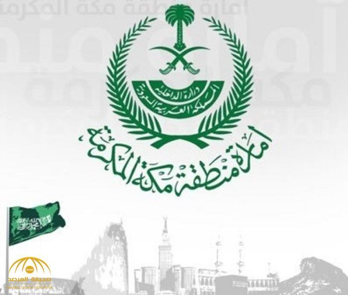 «إمارة مكة» توجه رسائل للمواطنين والمقيمين بشأن القمم المنعقدة بمكة الأسبوع المقبل