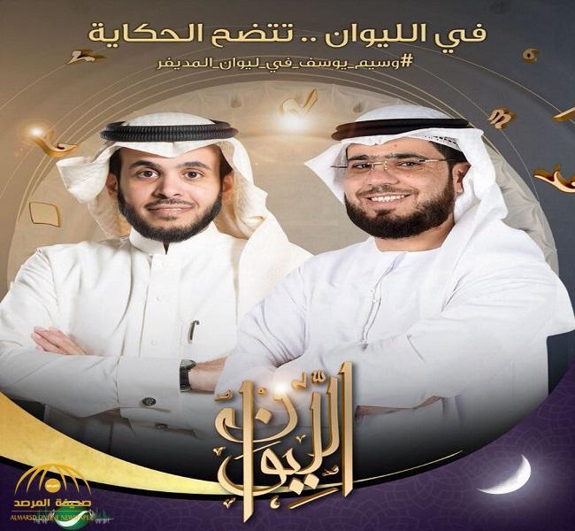 """الداعية الإماراتي """"وسيم يوسف"""" يضع برنامج """"الليوان"""" في موقف محرج قبل ساعات من إذاعة الحلقة!"""