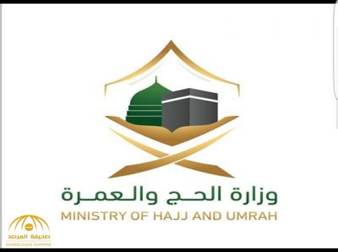 """وزارة  الحج والعمرة  تكشف عن أسعار  باقات """" الاقتصادية والضيافة """" لحجاج الداخل"""