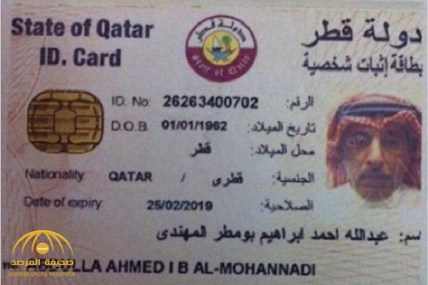 المعارض القطري جابر الكحلة المري يكشف عن أسماء 4 مدونين قطريين اختفوا قسرياً في الدوحة