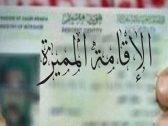 أول إجراء يضمن حقوق حامل «الإقامة المميزة»