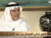 بالفيديو.. تركي الفيصل يكشف معلومات صادمة عن علاقة قطر بتنظيم القاعدة.. وسر الاتصالات التي تم رصدها منذ «انقلاب حمد»