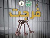 تطورات جديدة في حملة إطلاق سراح سجينة سعودية متورطة بدين بنحو مليوني ريال