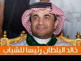 البلطان رئيساً لنادي الشباب لأربعة أعوام .. بالتزكية