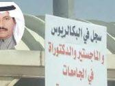 """صاحب هاشتاق """"هلكوني"""": نسبة الشهادات الوهمية والمزورة في الخليج كبيرة ومفزعة.. ومفاجأة بشأن أصحابها!"""