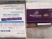 بالفيديو: مواطن يقارن بين سعر علاج  في المملكة ودولة أخرى الفرق بينهما صادماً .. وهيئة الغذاء والدواء تعلق!