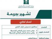 """""""التجارة"""": 5 عقوبات بحق مواطن ووافدين لبنانيين يعملان في تجهيز الحفلات والمناسبات بالرياض"""