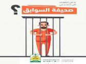 """""""العدل"""" تكشف عن العقوبات التي تسجل في """"صحيفة السوابق"""""""