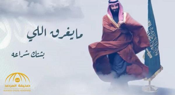 """من كلمات الشاعر عبد الله أبو راس .. شاهد: أغنية راشد الماجد """"All Of Us MBS"""" عن ولي العهد"""