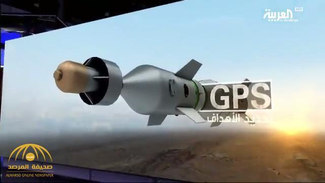 بالفيديو :تعرف على  القنبلة  الذكية التي سلمتها أميركا للسعودية وأثارت الرعب في  إيران