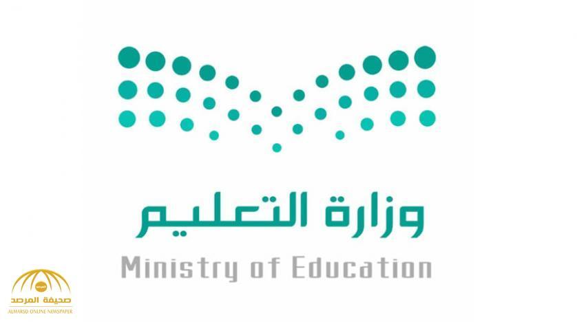 """""""التعليم"""" تعلن الأسماء النهائية المرشحة لشغل وظائفها.. وتطالبهم بهذا الإجراء العاجل"""