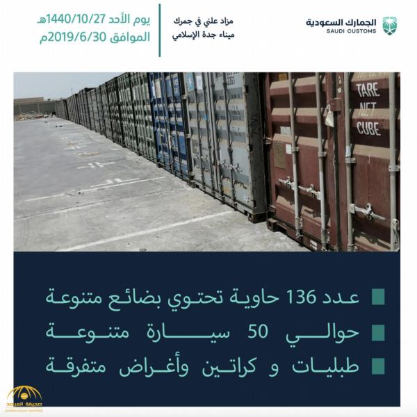 """بالصور: الجمارك السعودية تعلن عن مزاد ضخم في """" ميناء جدة"""" يضم 136 حاوية و50 سيارة"""