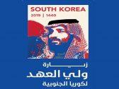 """وصفه الإعلام الكوري بـ """"سيد كل شيء"""" .. هذا ما تمثله زيارة ولي العهد لكوريا الجنوبية"""