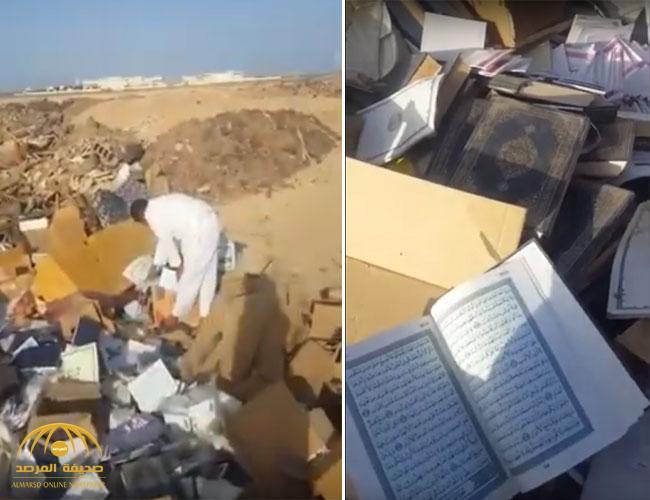 """فيديو يوثق مصاحف ملقاة في مكب نفايات في """"المدينة"""".. و""""الشؤون الإسلامية"""" تعلق!"""