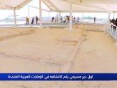 شاهد .. تدشين أول موقع مسيحي يتم اكتشافه في الإمارات