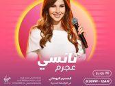 """""""نانسي عجرم"""" تعلن عن تفاصيل موعد أول حفل غنائي لها في السعودية ضمن فعاليات """"موسم جدة"""""""