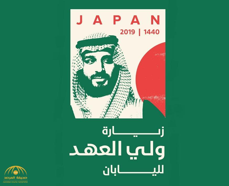 """لهذا السبب  مشاركة """"ولي العهد"""" في قمة  قادة دول مجموعة العشرين في اليابان أهمية خاصة!"""