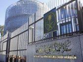 """تحذير عاجل من سفارة المملكة في اليونان لـ """"المواطنين"""""""