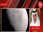 فلكي كويتي يكشف مفاجأة بشأن رؤية هلال شوال.. ويصف إفطار المسلمين بالجريمة! – فيديو