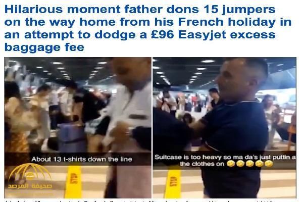"""شاهد:  """" مسافر""""  يلجأ لحيلة ذكية للتهرب من دفع غرامة أمتعة زائدة أمام موظفي مطار في فرنسا!"""