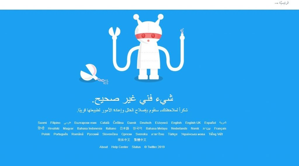 """عطل مفاجئ يضرب موقع """"تويتر"""""""